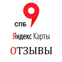 Яндекс Карты Санкт-Петербург
